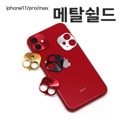 [엘토로] 카메라 메탈쉴드 아이폰11
