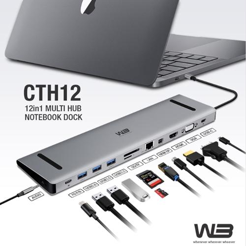 [W3] CTH12 멀티허브 12 in 1 도킹스테이션
