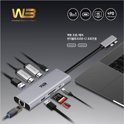 [W3] CTH9 멀티허브 9 in 1 (MAC BOOK 전용)