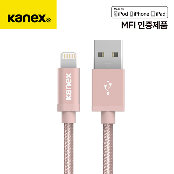 [Kanex] Lightning Cable 1.2m