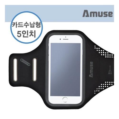 [AMUSE] 카드수납형 유니버셜 암밴드 - 5인치용