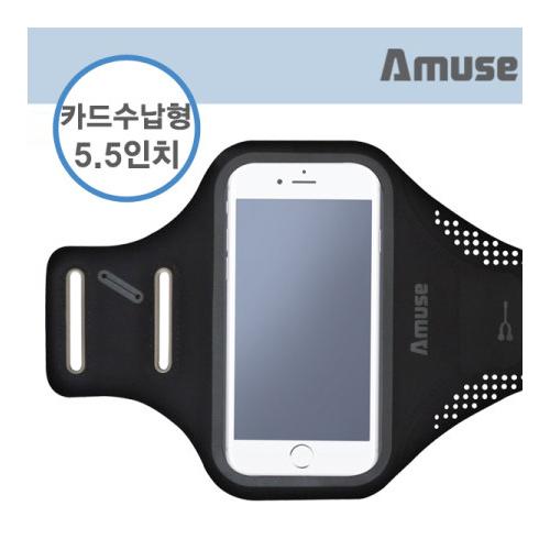 [AMUSE] 카드수납형 유니버셜 암밴드 - 5.5인치용