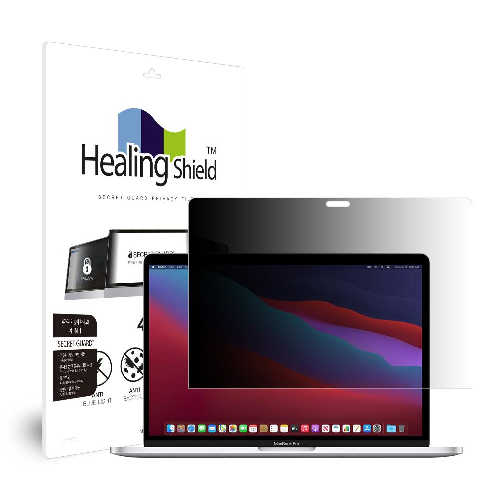 [Healing Shield] MacBook Pro13 2020 터치바 M1 항균 보안필름 블루라이트차단 양면 정보보안기 고광택/저반사 양면보안기