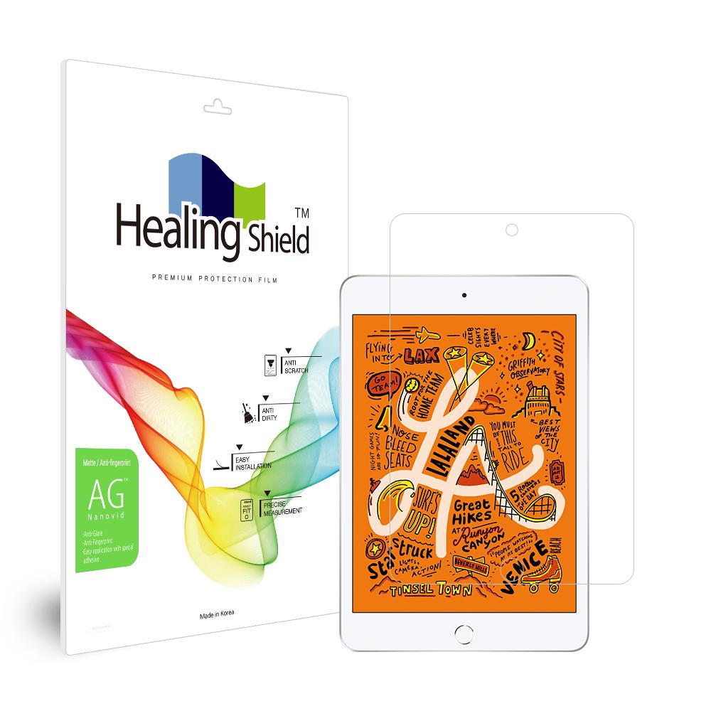[Healing Shield] iPad  mini5 7.9 지문방지 액정보호필름