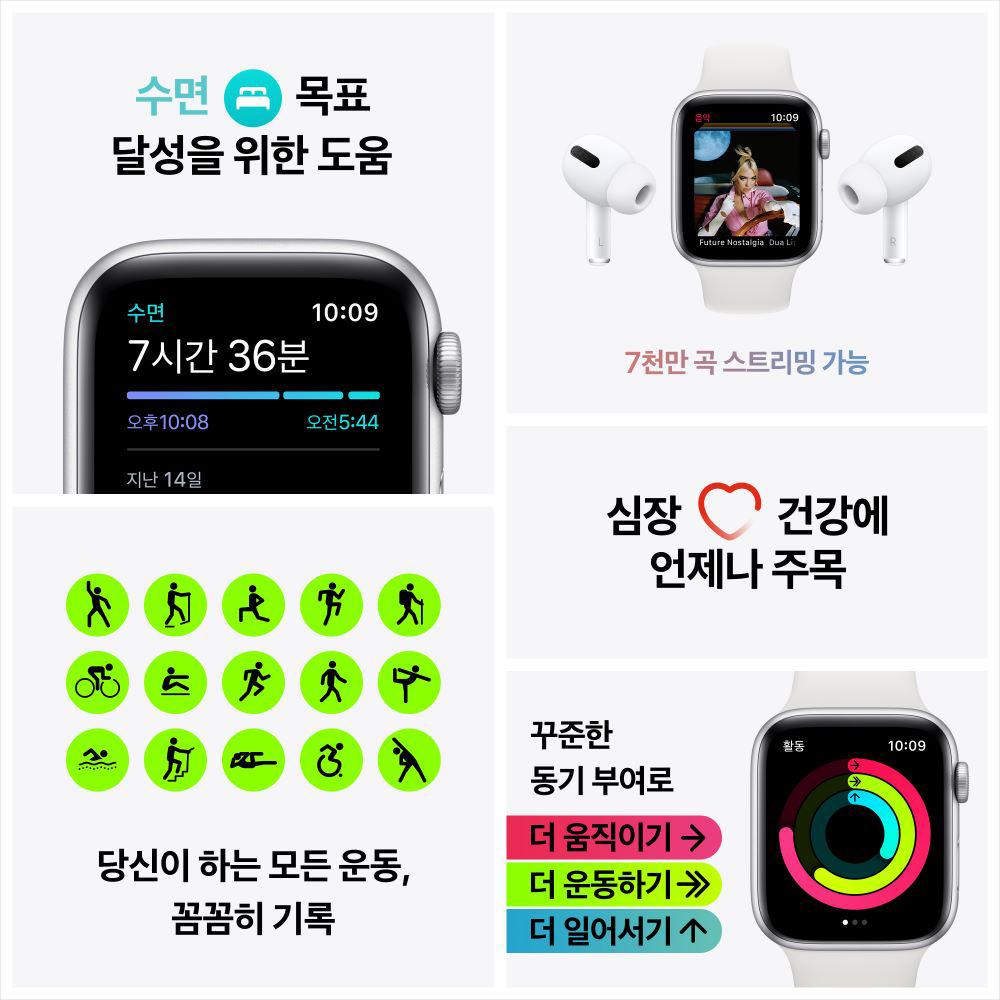 Apple Watch SE GPS 44mm 스페이스 그레이 알루미늄 케이스, 그리고 블랙 스포츠 밴드 (MYDT2KH/A)