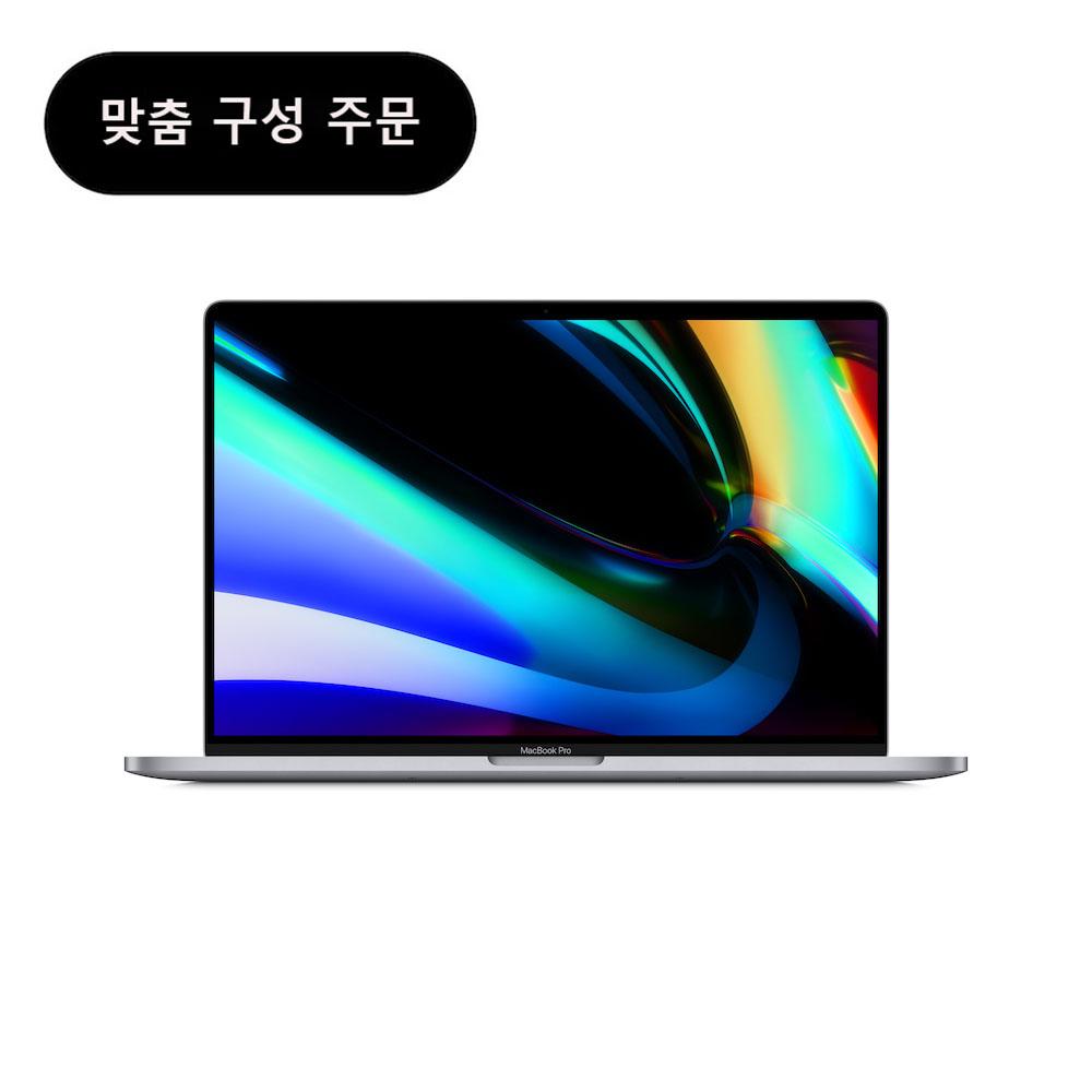 MacBook Pro 2019년형 16형 2.3GHz 8코어/1TB/AMD Radeon Pro 5500M 스페이스 그레이 - 맞춤구성