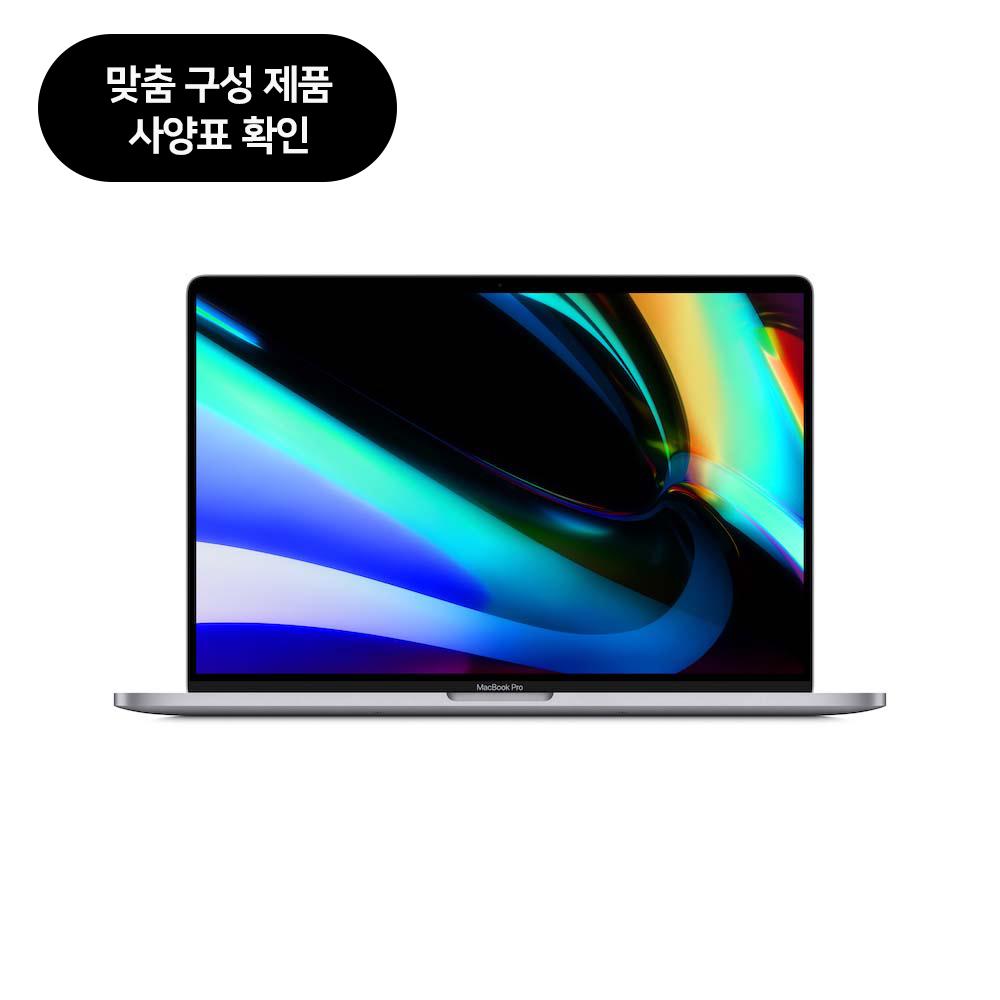 [맞춤구성] MacBook Pro 2019년형 16형 2.4GHz 8코어/1TB/AMD Radeon Pro 5500M(4GB) - 스페이스 그레이