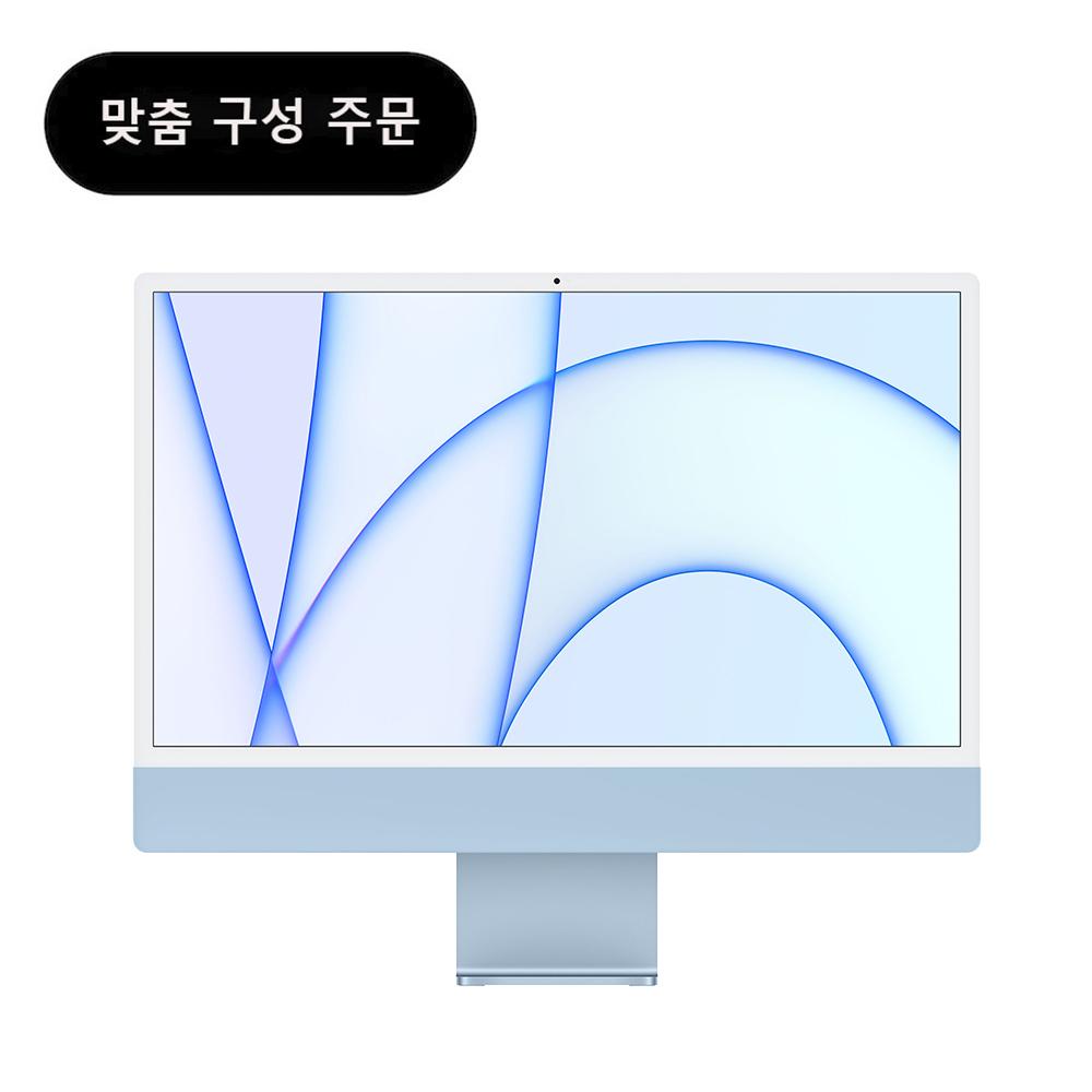 iMac 24형 Apple M1 칩(8코어 CPU 및 7코어 GPU)/256GB/Retina 4.5K 블루 - 맞춤구성