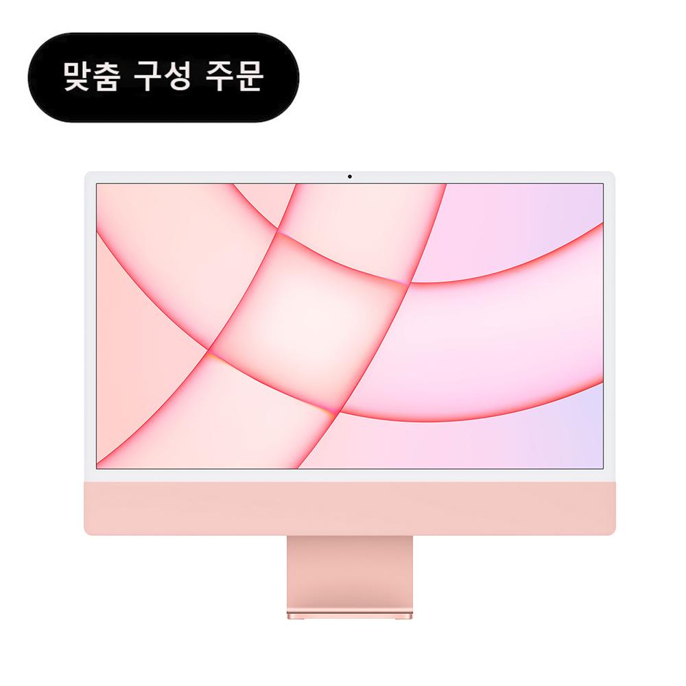 iMac 24형 Apple M1 칩(8코어 CPU 및 7코어 GPU)/256GB/Retina 4.5K 핑크 - 맞춤구성