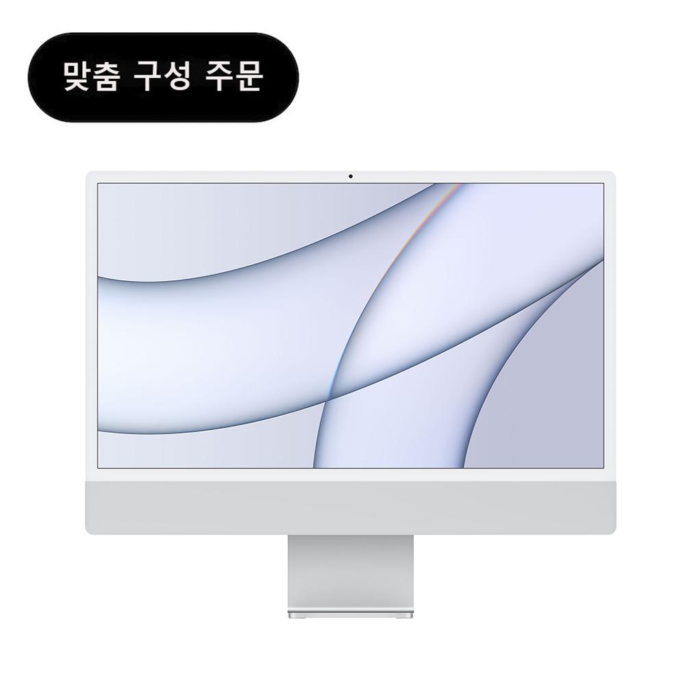 iMac 24형 Apple M1 칩(8코어 CPU 및 7코어 GPU)/256GB/Retina 4.5K 실버 - 맞춤구성